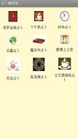 Screenshot of 占卜咖啡馆