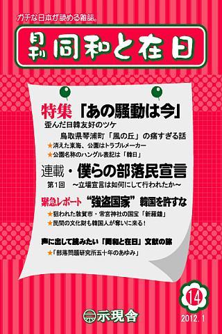 月刊「同和と在日」 2012年1月 示現舎 電子雑誌