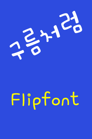 ATCloud ™ Korean Flipfont