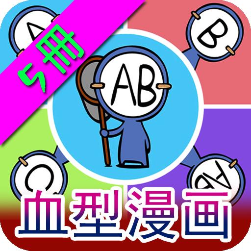 美蓝漫城(血型漫画 第5册) LOGO-APP點子