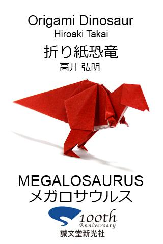 折り紙恐竜11 【メガロサウルス】