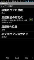 Screenshot of 絵文字マッシュルーム for docomo