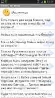 Screenshot of Статусы Про Весну