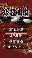 Screenshot of Silver Star Igo