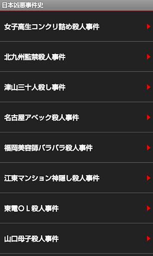 無料书籍Appの日本凶悪事件史|記事Game