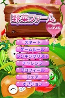 Screenshot of 野菜ファーム