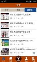 Screenshot of 教你减肥瘦身