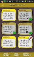 Screenshot of 카톡글꼴_Rix문자왔숑