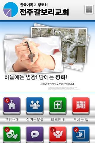 전주갈보리교회-한국기독교장로회-교회