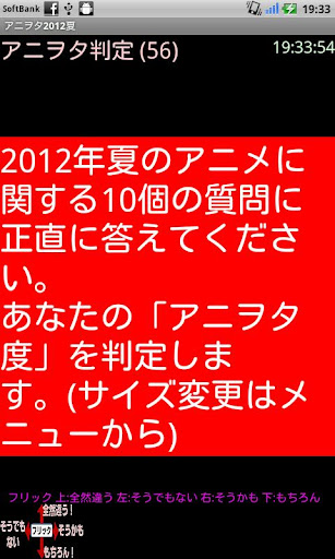 アニヲタ判定 2012年夏版
