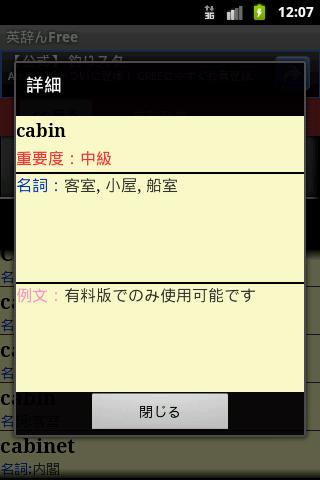 【免費書籍App】免費英語詞典ん-APP點子