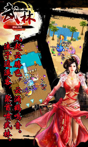 武林OL 免费游戏|玩街機App免費|玩APPs
