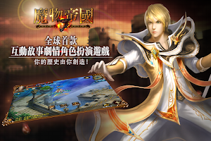 Screenshot of 魔物帝國