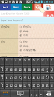 Screenshot of English Lao Korean Guide 7200