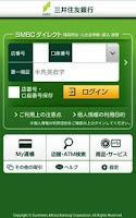 Screenshot of 三井住友銀行アプリ