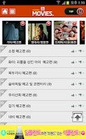 Screenshot of Free Movie Korea