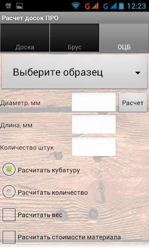 Расчет досок ПРО - screenshot