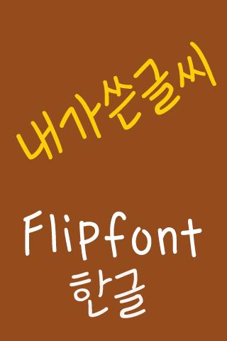 365handwriting ™ Korean Flipfo