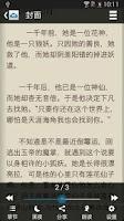 Screenshot of 最热小说-万能随身阅读器(分享微薄,微信,QQ空间)