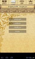 Screenshot of صفوة الصفوة - عمر عبد الكافي