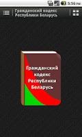 Screenshot of Гражданский кодекс РБ