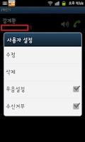 Screenshot of 바람 피니(전화 제어)