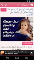 Screenshot of حكم واتس أب