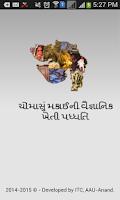Screenshot of ચોમાસું મકાઈની વૈજ્ઞાનિક ખેતી