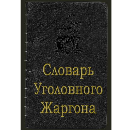 История уголовного жаргона 書籍 App LOGO-APP試玩