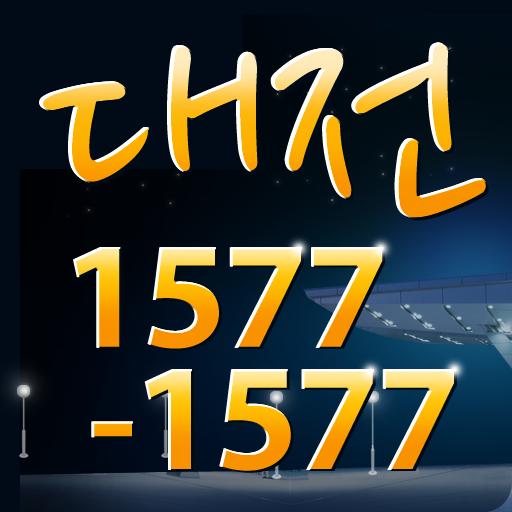 대전1577-1577 LOGO-APP點子