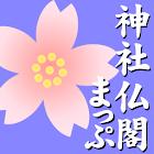 神社・仏閣まっぷ icon