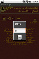 Screenshot of Tamil Life Quotes -Ponmozhigal
