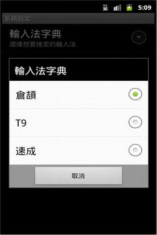 【免費工具App】中文輸入法字典-APP點子