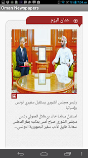 Oman Newspapers - screenshot