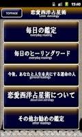 Screenshot of 恋愛西洋占星術〜今後、あなたと人生を共にする運命の人〜