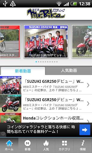 WEBミスター・バイク