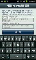 Screenshot of 2채널 인증 서비스