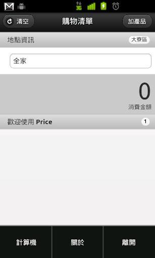 玩免費工具APP|下載Price 查價通 app不用錢|硬是要APP