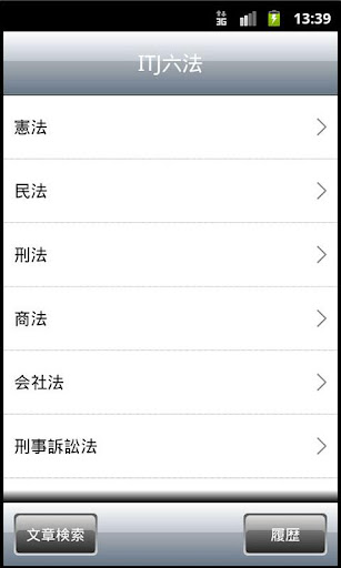 【免費書籍App】ITJ六法-APP點子