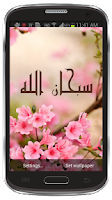 Screenshot of Sobhana Allah Ripple LWP