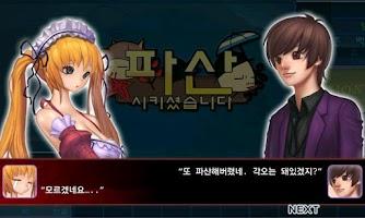 Screenshot of [성인무료]쾌락소녀맞고♥
