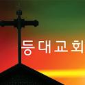 등대교회 icon