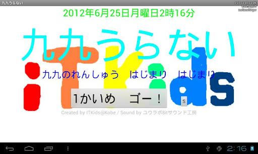【免費教育App】九九うらない無料体験版-APP點子