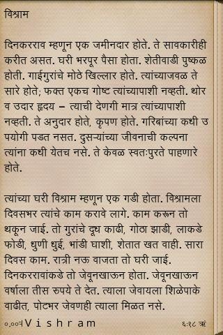 my father essay in marathi