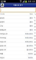 Screenshot of 청계산야생화