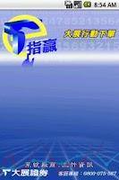 Screenshot of 大展證券-e指贏