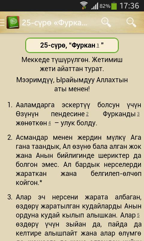 куран кыргызча котормосу