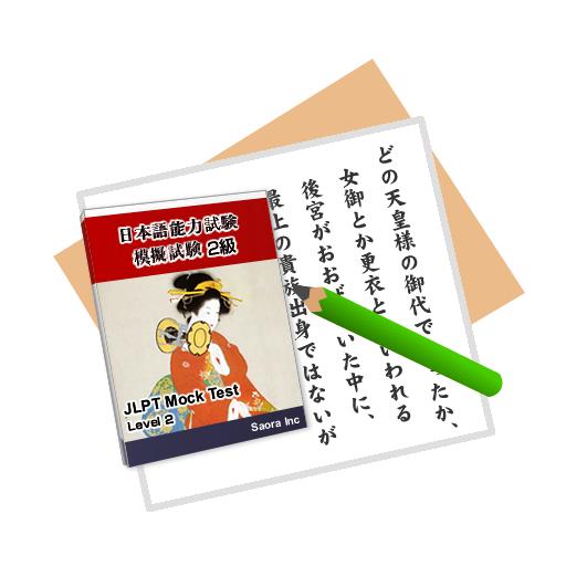 日語能力考試實踐檢驗 N2繡球花2 書籍 App LOGO-APP試玩