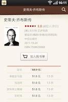 Screenshot of 豆瓣购书单
