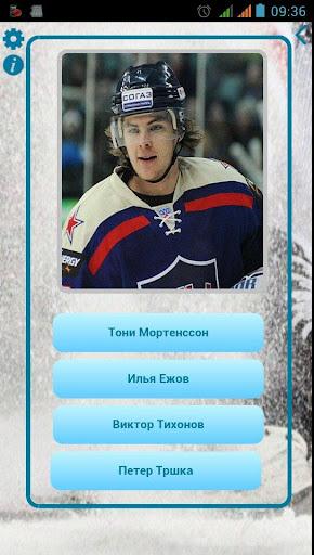 КХЛ Мания Про - screenshot